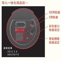 机器视觉汽车部件文字读取应用案例