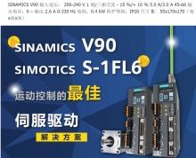 西门子V90伺服系统