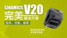 西门子V20变频器